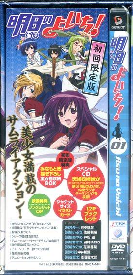 DVD『明日のよいち! 全6巻セット(初回限定版、未開封)』 即決