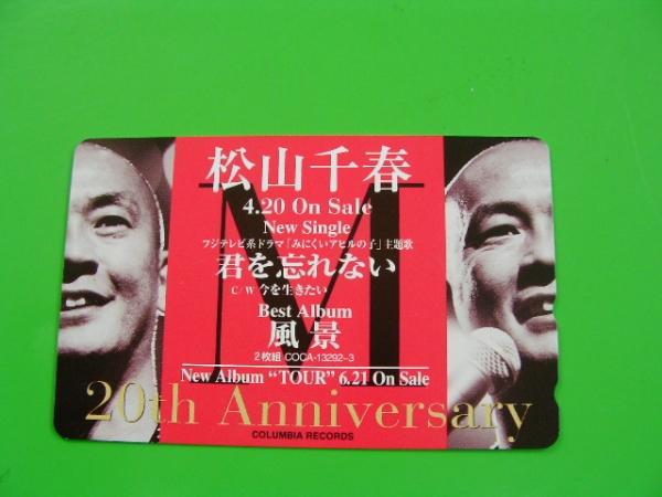松山千春 宣伝用テレホンカード コンサートグッズの画像