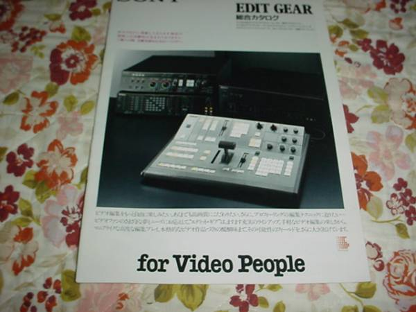 即決!1989年6月 SONY EDIT GEAR総合カタログ