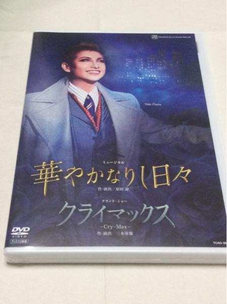 DVD 『華やかなりし日々』『クライマックス』 宝塚歌劇団 グッズの画像