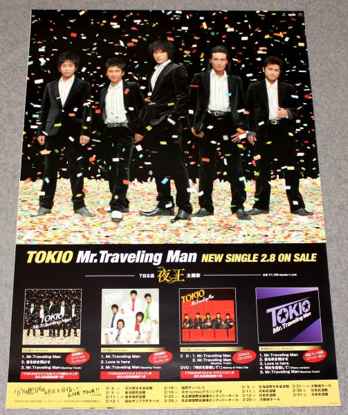 Я7 告知ポスター TOKIO [Mr.Traveling Man]