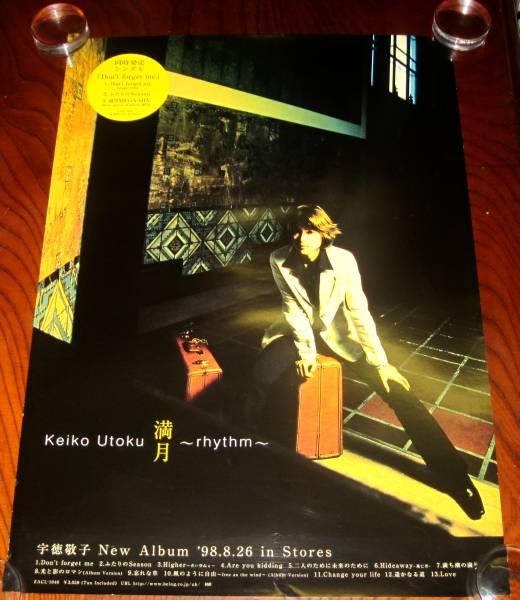 /ポスター宇徳敬子/満月-rhythm- Mi-Ke ミケ KEIKO UTOKU 1998年