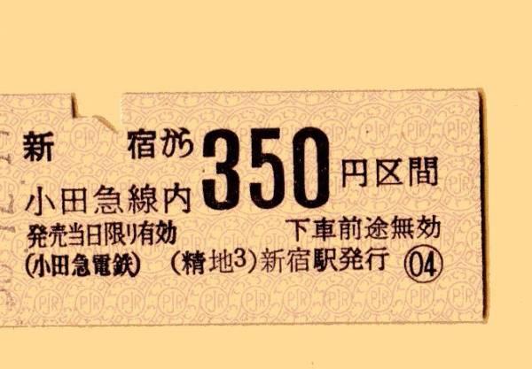 ☆硬券/乗車券/新宿~小田急線内350円 56.12.19 6591☆_画像1