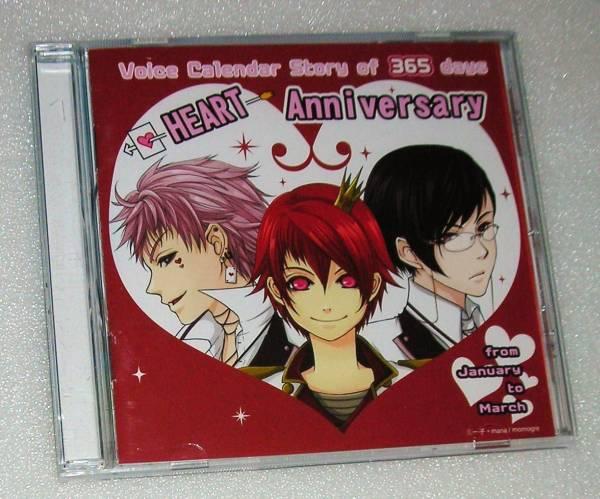 Story of 365 days HEART Anniversary ドラマCD / 吉野裕行 羽多野渉 中村悠一_画像1