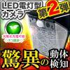 動体検知機能付きLEDソーラー充電式防犯カメラ【16GB装着済】