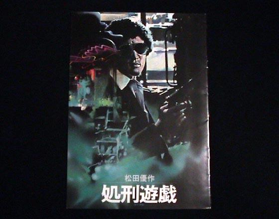 O005 処刑遊戯 ● 松田優作 初版パンフレット 44マグナム