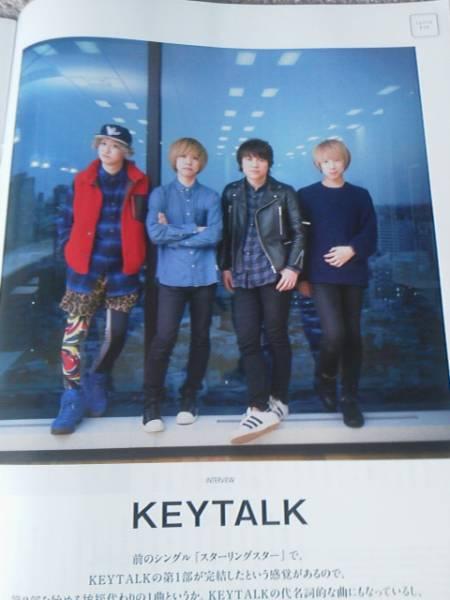 【2016年4月】『KEYTALK/キートーク』特集2P/雑誌ごと送ります/送料150円です