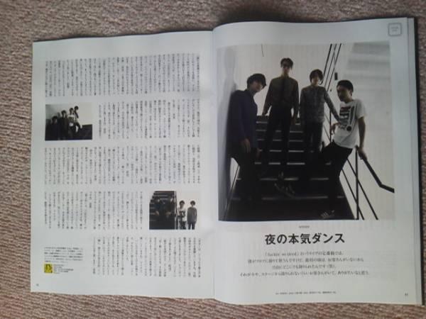 【2016年3月】『夜の本気ダンス』特集2P/雑誌ごと送ります/送料140円です