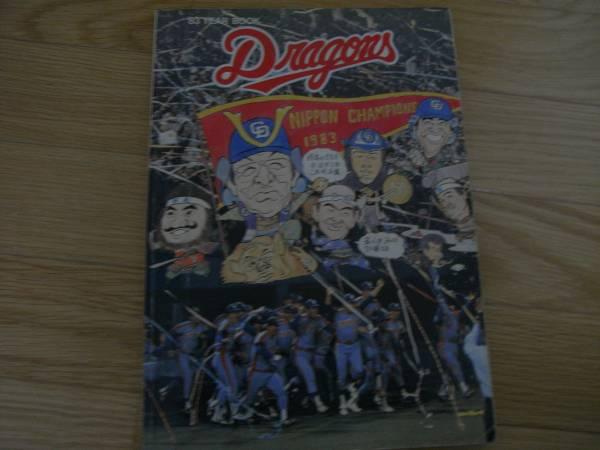 '83ドラゴンズ イヤーブック●中日ドラゴンズイヤーブック_画像1