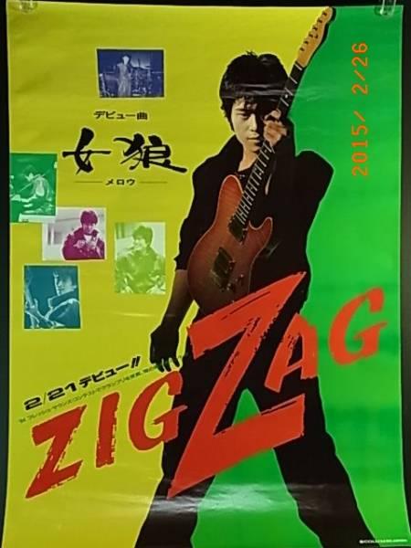 ★ PR パスター ZIG ZAG  メロウ(女狼) 広島市 J-POP