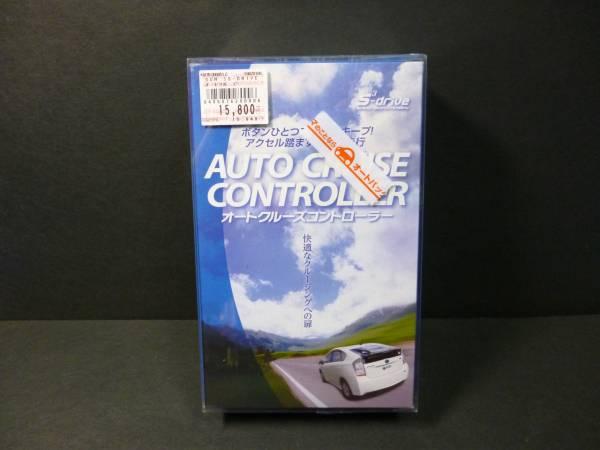 新品 サン自動車 S3-Drive オートクルーズコントローラー AC0001_画像1