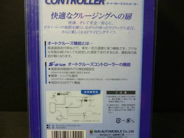 新品 サン自動車 S3-Drive オートクルーズコントローラー AC0001_画像3