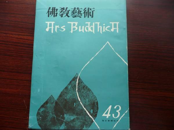 仏教芸術43/S35/毎日新聞社/兵部墨渓と曾我蛇足