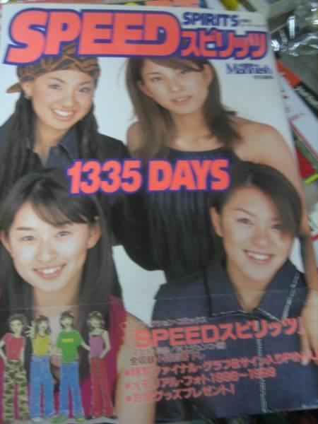 P-9 SPEED スピリッツ 1335 DAYS 初版 写真集