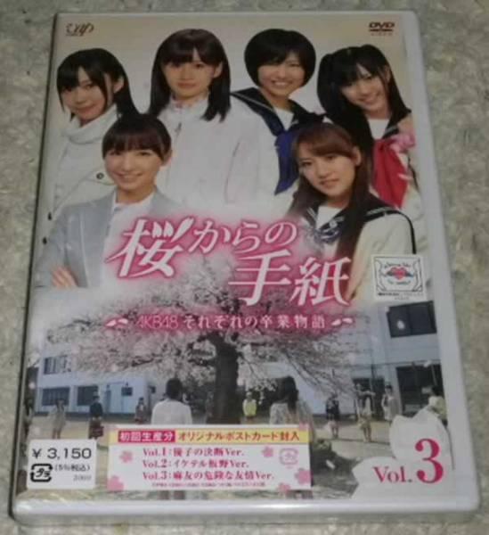 桜からの手紙 AKB48それぞれの 卒業物語 VOL.3 初回 ファイル付 ライブ・総選挙グッズの画像