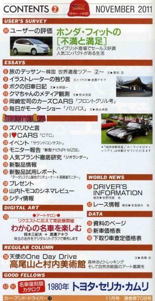 【b5731】11.11 カーアンドドライバー/トヨタカムリ,アスト..._画像2