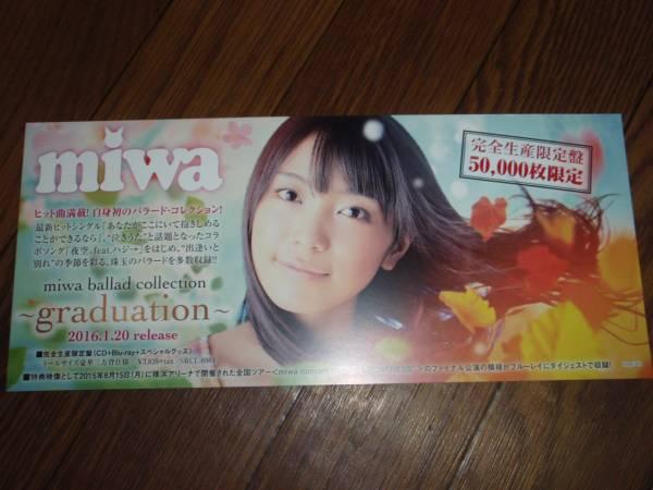 ミニポスターF16 miwa/miwa ballad collection graduation非売品