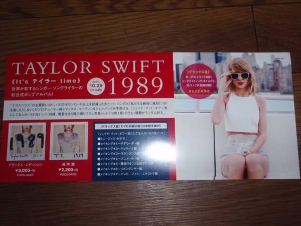 【ミニポスターF17】 Taylor Swiftテイラー スウィフト/1989