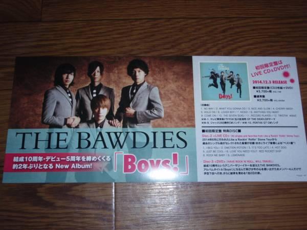 【ミニポスターF17】 THE BAWDIES/Boys! 非売品!