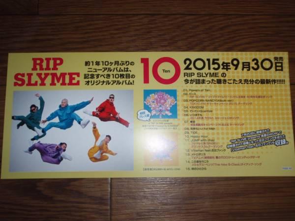 【ミニポスターF17】 RIP SLYME/10Ten 非売品!