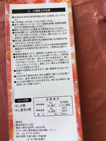 ☆関ジャニ 渋谷すばる セブン一番くじ ペアはし&はし置き_画像2