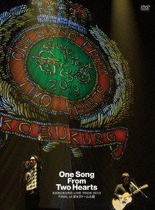 コブクロ LIVE TOUR 2013 One Song From Two Hearts DVD 新品 ライブグッズの画像