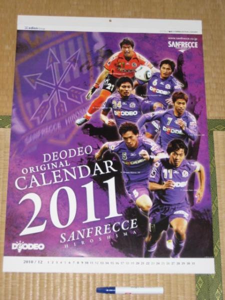 貴重!サンフレッチェ広島 カレンダー 未使用 非売品 2011