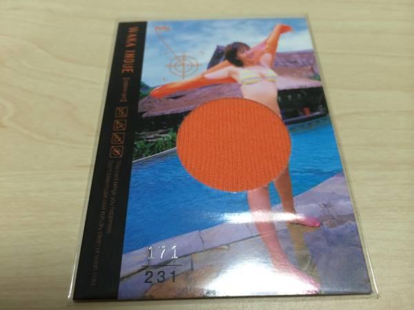 ◆171/231 井上和香【BOMBハイパー】コスチュームカード07 グッズの画像