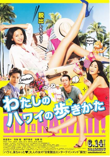 榮倉奈々・瀬戸康史・加瀬亮 わたしのハワイの歩きかた ちらし グッズの画像