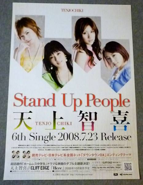 Ю⑥ 告知ポスター 天上智喜The Grace[Stand Up People]
