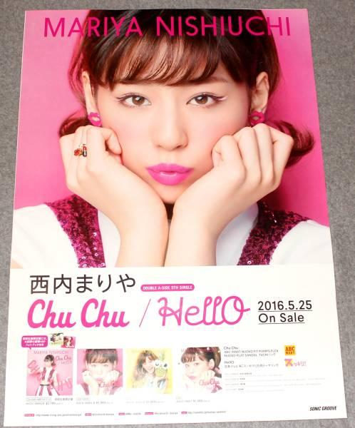 ● 告知ポスター 西内まりや [Chu Chu]