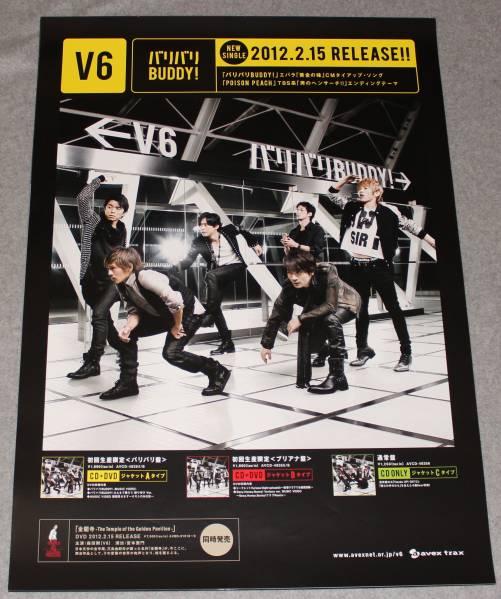 ● 告知ポスター V6 [バリバリBUDDY!] 岡田准一 井ノ原快彦