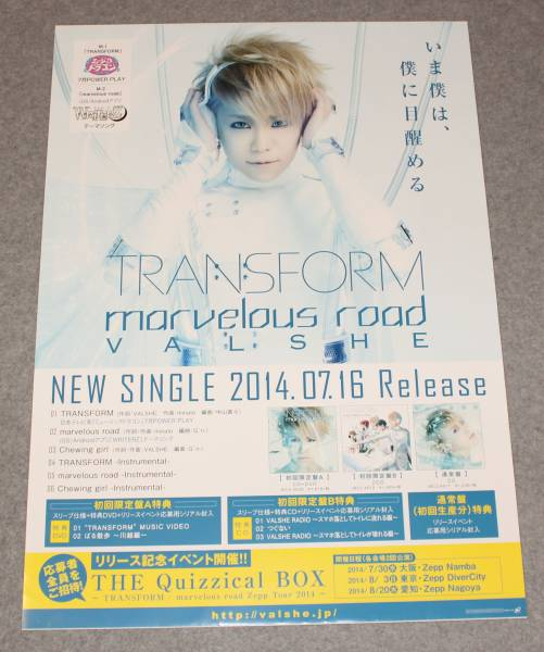 ● 告知ポスター VALSHE[TRANSFORM/marvelous road]