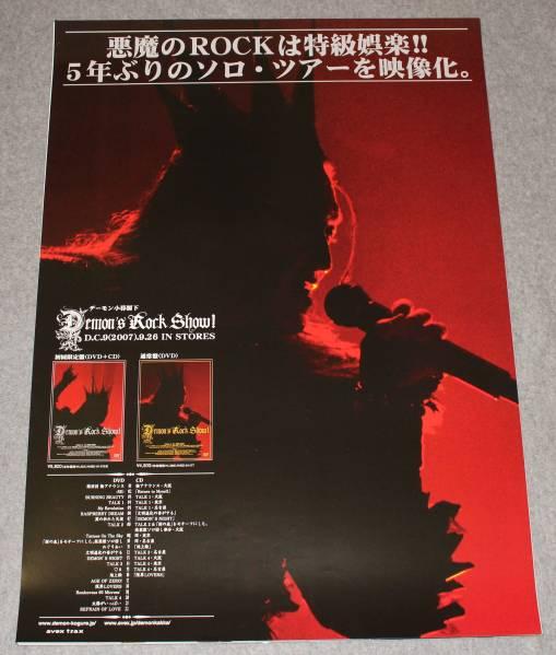 Я3 告知ポスター デーモン小暮 聖飢魔II[DEMON'S ROCK SHOW!]
