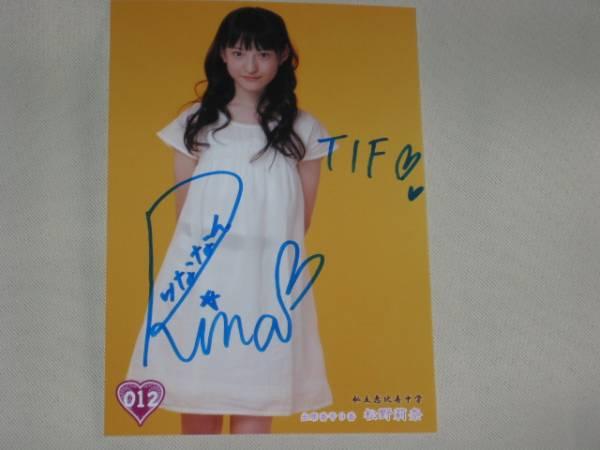 私立恵比寿中学 012 松野莉奈 サイン付き 公式生写真