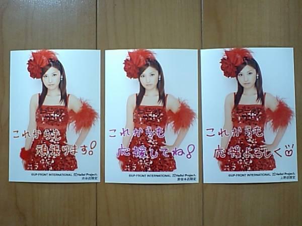 2009/3/6【石川梨華】音楽ガッタスご当地写真☆渋谷原宿上野3枚