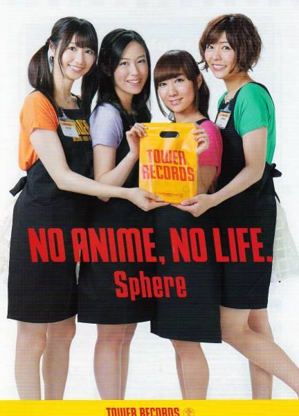 Sphereスフィア チラシ 【送付定型外郵便】