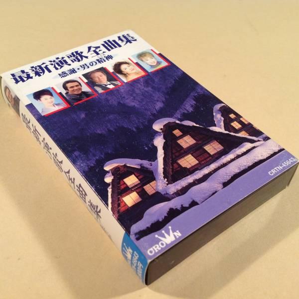 カセットテープ◆『最新演歌全曲集』北島三郎,他◆美品!_画像1