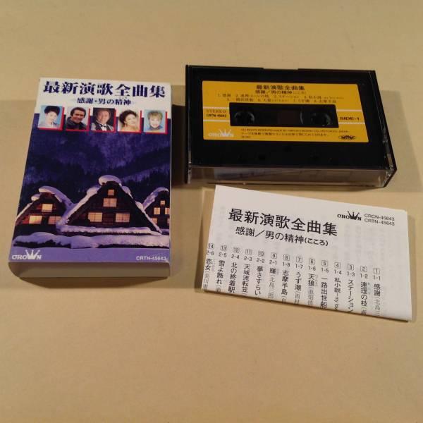 カセットテープ◆『最新演歌全曲集』北島三郎,他◆美品!_画像3