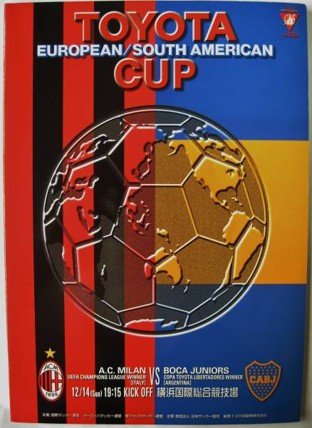2003トヨタ ヨーロッパ/サウスアメリカ カップ トヨタカップ/TOYOTA CUP 公式プログラム ACミラン(イタリア)xボカ・ジュニアーズ