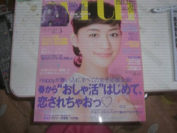 8468 WITH 中古品 表紙綾瀬はるかさん 松井玲奈さん記事有