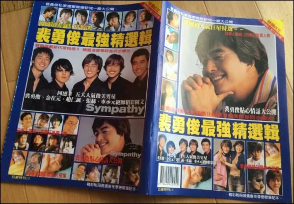 韓国 ペヨンジュン ヨン様 2004年頃のレア雑誌(2) 台湾版