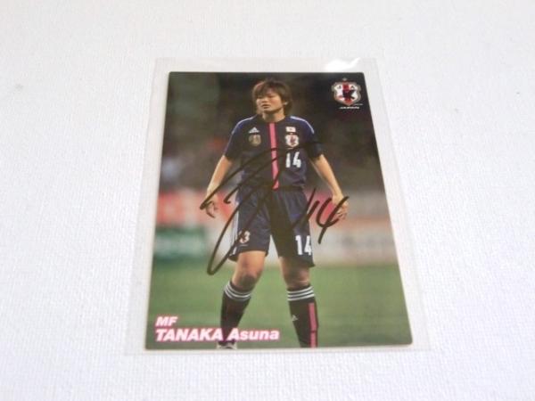 田中明日菜サインカード なでしこジャパン 日本代表 INAC神戸