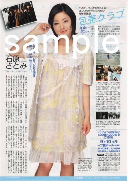 ◇TVガイド 2007.8.31 切り抜き 石原さとみ 包帯クラブ