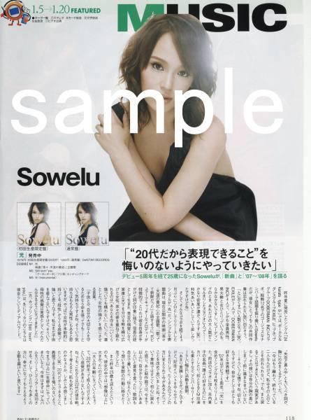 ◇TVぴあ 2008.1.16号 切り抜き Sowelu