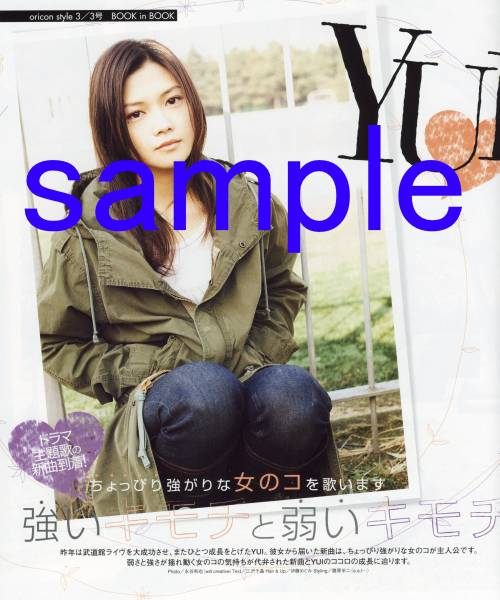 ◇oricon style 2008.3.3号 切り抜き YUI