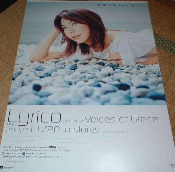 ポスター Lyrico [Voice of Grace] 露崎春女 リリコ