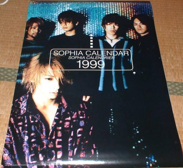 SOPHIA カレンダー '99年版