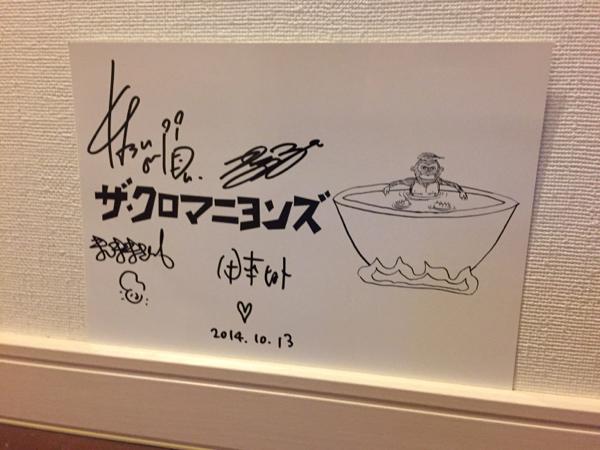 ザ・クロマニヨンズ サイン ツアー会場限定 甲本ヒロト ライブグッズの画像