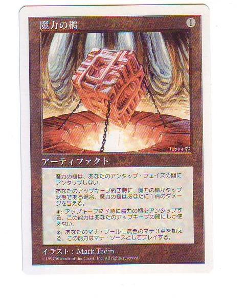 Mana Vault/魔力の櫃 日本語版 MTG AF